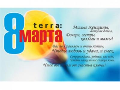 Милые дамы! Компания TERRA поздравляет вас с 8 Марта!