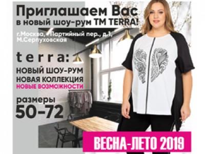 ПРЕЗЕНТАЦИЯ КОЛЛЕКЦИИ TERRA ВЕСНА-ЛЕТО 2019 В НОВОМ ШОУ-РУМ