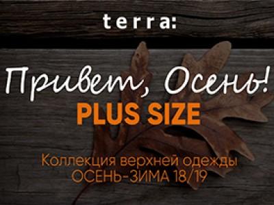 Коллекция TERRA Осень 2018