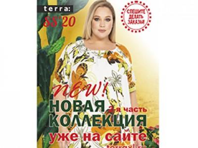 2-я часть коллекции TERRA ВЕСНА-ЛЕТО 2020 уже на сайте!