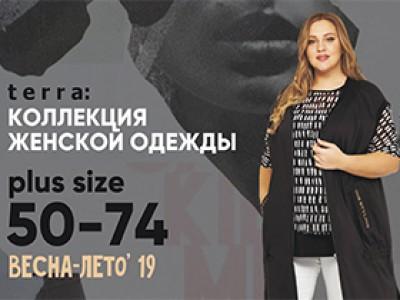 КОЛЛЕКЦИЯ ЖЕНСКОЙ ОДЕЖДЫ PLUS SIZE 50-74 ВЕСНА-ЛЕТО 2019